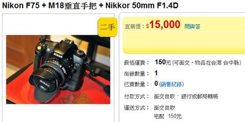 Nikon F75 + M18垂直手把 + Nikon AF Nikkor 24mm F2.8(無D)